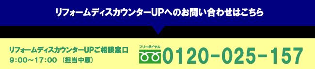 「リフォームディスカウンターUPへのお問い合わせはこちら」 0120-025-157(9:00~17:00(担当:中原))
